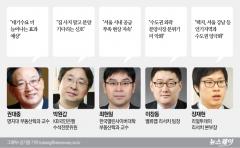 """전문가들 """"정부 '3기 신도시' 추가, 양극화 확대"""""""