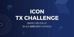 아이콘, 대규모 블록체인 개발 콘테스트 '아이콘 TX 챌린지' 실시