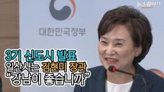 """3기 신도시 발표, 일산사는 김현미 장관 """"강남이 좋습니까"""""""