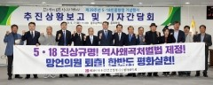 광주광역시, '5·18민주화운동 제39주년 기념행사' 추진 보고회 개최