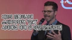 제2의 임블리사태 소비자구제책 '글쎄'…사태해결 대해 말 아낀 인스타그램