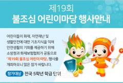 천안동남소방서, 관내 초교 '불조심 어린이마당' 참가 학급 모집