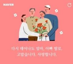 오늘(8일) '어버이날' 맞아 인사말 문구 관심↑…가장 감동적인 글귀는?