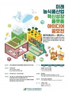 aT, '미래 농식품산업 혁신성장 플랫폼 아이디어' 공모