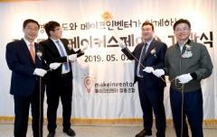 경북도, 실험적 창작공간 '메이커 스페이스' 개소