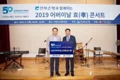 전북은행과 함께하는 '2019 어버이날 효(孝) 콘서트' 성료