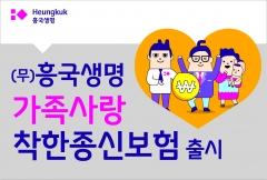 흥국생명, '가족사랑 착한종신보험' 출시