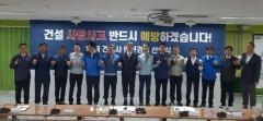 10대 건설사 CEO-고용부, 추락산재 근절 위해 힘 모은다
