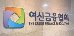 김주현 여신금융협회장, 첫 조직개편…카드·금융본부 분리