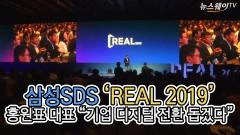 삼성SDS 'REAL 2019' 홍원표 대표