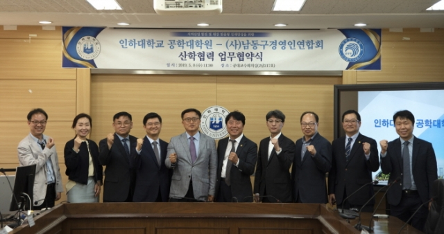 인하대 공학대학원, 남동구 경영인연합회와 산학업무협약 체결