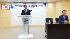 """윤화섭 안산시장 """"공공택지 사업, 제2의 발전 기회로 삼을 것"""""""