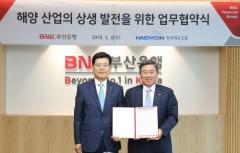 한국해운조합-부산은행, `해양산업 발전` 업무협약 체결