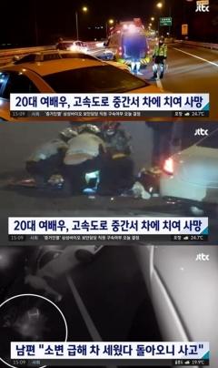 미스터리한 고속도로 여배우 사망 사건…국과수 1차 부검 소견은 '음주'