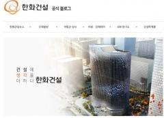 한화건설, 브랜드 저널리즘 일환 기업블로그 리뉴얼