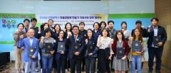 인천 미추홀구, 19개 마을공동체와 업무협약 체결