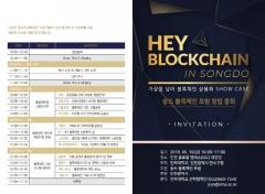 인하대, 국내 최대 `블록체인 컨퍼런스` 인천 송도서 열린다