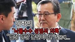 김학의, 취재진의 질문에 남긴 '한마디'