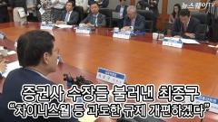 """[뉴스웨이TV]증권사 수장들 불러낸 최종구 위원장 """"차이니스월 등 과도한 규제 개편"""""""