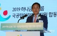 '2019 하나금융그룹 국공립어린이집 지원 합동 협약식'