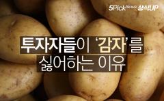 투자자들이 '감자'를 싫어하는 이유