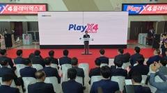 경기도, '2019 플레이엑스포 개막'…국내 게이머 킨텍스에 총 집결