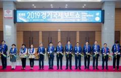 경기도, '2019 경기국제보트쇼' 개막…나흘간 항해 시작