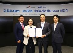 삼성증권, 삼일회계법인과 가업승계컨설팅 MOU 체결