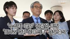 """'BMW 결함은폐 의혹' 김효준 회장 경찰 출석…""""재발방지 위해 노력"""""""