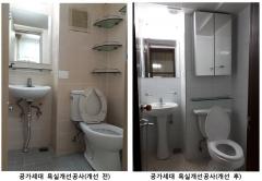 인천도시공사, 장기공공임대단지 노후시설개선사업 추진