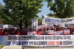 """한국전기공사협회 """"대전시, 기술제안입찰발주 철회해야"""""""
