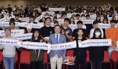 이용섭 시장, 광주대서 '청년이 광주의 미래다' 주제 특강