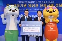 광주광역시, '2019광주세계수영선수권대회' 입장권 구매 잇따라