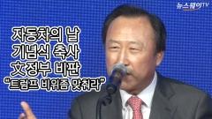 '자동차의 날' 기념식에서 '文정부' 비판한 홍일표 의원