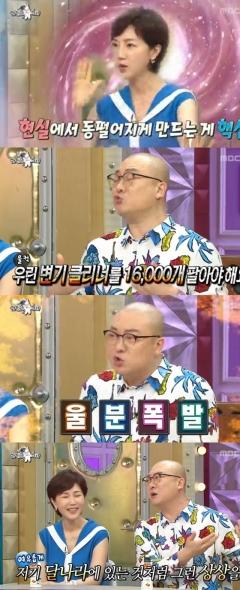 """'라디오스타' 동지현 """"홈쇼핑 판매 비법? 판타지를 자극해라"""""""