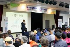 현대유비스병원 이성호 병원장, 인천 미추홀노인복지관서 `허리질환` 특강