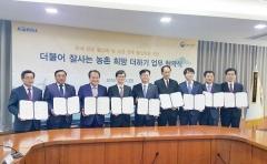 샘고을 정읍, 농진청‧코레일 공모사업'농(農)뚜레일' 선정