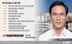 조현범 한국타이어앤테크놀로지 대표, '자신감' 미래 오토모티브 선도