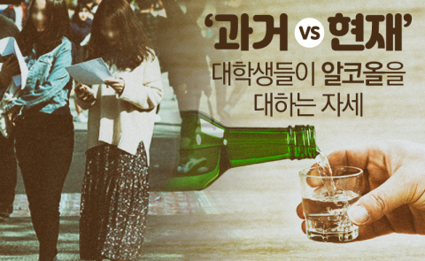 '과거 vs 현재' 대학생들이 알코올을 대하는 자세