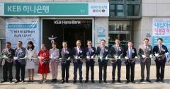 "KEB하나은행, 광주 광산지점에 '일요 영업점' 개점···""외국인 소비자 지원"""