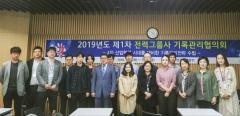 중부발전, 2019년도 제1차 전력그룹사 기록관리협의회 개최