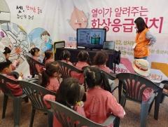 한림대한강성심병원, 서울안전한마당서 화상안전문화 선도
