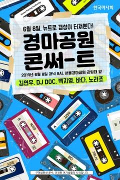 한국마사회, 뉴트로 감성 '경마공원 콘써-트' 티켓 예매 시작