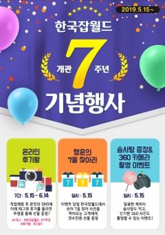 한국잡월드, 개관 7주년 맞아 다양한 기념행사 준비