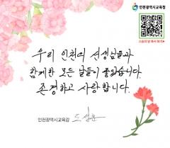 """도성훈 인천시교육감 """"선생님이 가장 바라는 것은 공감과 인정의 마음"""""""