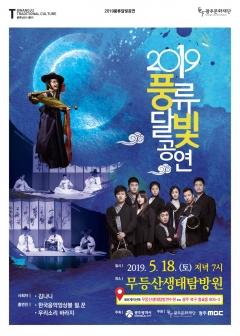 광주문화재단, 18일 무등산생태탐방원에서 '풍류달빛공연'