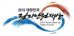 한국전기안전공사, 21일 `2019 대한민국 전기안전대상` 개최