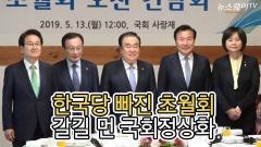 한국당 빠진 '초월회'…갈길 먼 '국회정상화'