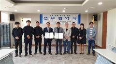 인천시설공단 강화경기장, 인천역사문화센터와 상호공동발전 MOU 체결