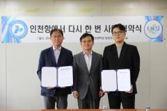 인천항만공사, 재기창업자 2곳 선정...6천만원 지원